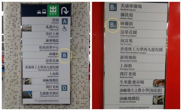 Shanghai Street MTR Exit - Yau-ma-tei