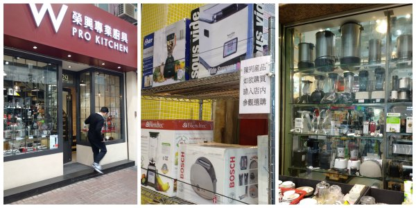 kitchenaid-shanghai-street-Hong-Kong