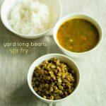 karamani-poriyal-long-beans-poriyal-recipe